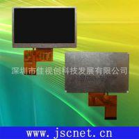 厂家直销4.3寸群创AT043TN25V.2数字屏及液晶驱动板