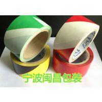 闽昌宁波 北仑 鄞州 镇海 奉化 江北PVC地板警示胶带 斑马线胶带