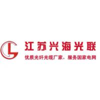 江苏兴海光联科技有限公司