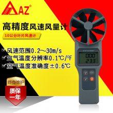 台湾衡欣AZ8916高精度风速测量仪 风速计 风量仪