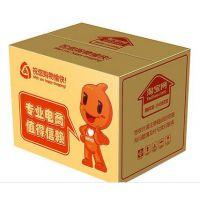 北京快递包装盒瓦楞纸盒定制