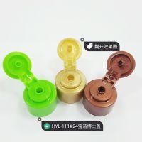 HYL-好运来瓶盖塑料翻盖24/410宝洁博士光面蝴蝶厂家批发生产好运来工厂直营
