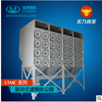 沧净牌LTMC脉冲式滤筒除尘器 打磨工作台除尘器 焊烟行业除尘器