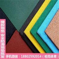阳东游乐场专用地垫 安全地板柏克供应 防滑橡胶砖地垫制造