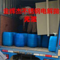 不锈钢电解抛光设备深圳生产厂家