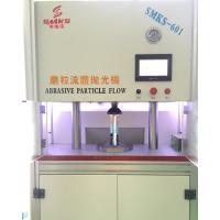 斯曼克SMKS-600磨粒流体抛光去毛刺机-厂家直销、价格优惠