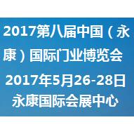 2017第八届中国(永康)国际门业博览会