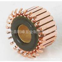 供应,定做加工高质量的换向器,铜头等直流电机配件,