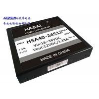 HSA40.50W系列dcdc电源模块HASAI