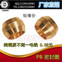 批发机床油管铜戒子PB-4(Φ铜戒子)/铜油芯/密封圈/铜珠子