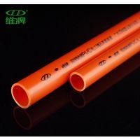 广东维牌PVC管穿线管红色线管绝缘阻燃电线管