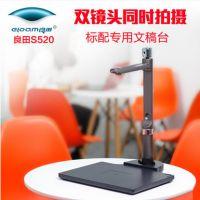 良田高拍仪 扫描仪a4500万高清双摄像头S520便携式扫描仪