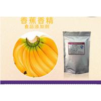 香精粉末香精生产厂家 郑州香蕉香精生产厂家