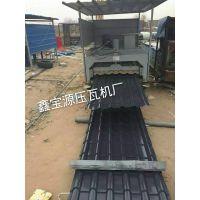 长沙鑫宝源800型竹节屋顶瓦设备厂家直销