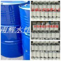 良好的耐水性水性环氧树脂无锡江阴南辉公司水性环氧树脂 良好的耐水性