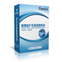 供应 星烛软件可免费试用的客户管理软件可定制 可租用 50用户