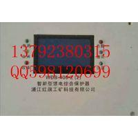 优质WDB-400-Z馈电开关智能综合保护装置