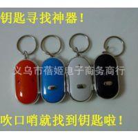 直销钥匙扣创意新奇特声光钥匙扣 钥匙寻找器 口哨寻物器 防丢器