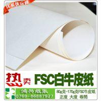 森林认证本白牛皮纸手提袋|FSC白牛皮高级购物袋|厂家特价优惠