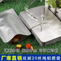 河北纯铝箔袋,干果包装袋,茶叶密封袋,生产厂家,支持订做