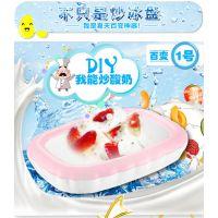 厂家直销家用免电咪呢炒冰机 亲子DIY炒冰神器 冰乐自制炒冰盘
