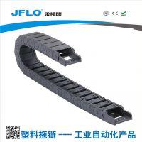 【行业推荐】供应15*20半封闭JFLO拖链、工程塑料链条 品质保证