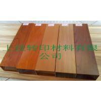 铝材木纹纸|玻璃转印木纹纸13006837735