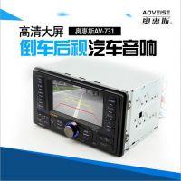 厂家直销车载MP3 U盘机 汽车音响收音收放机大屏带倒车后视AV731