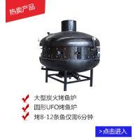 cctv我家发明圆型烤鱼炉全国烤8到12条鱼仅需6分钟@010--56273757