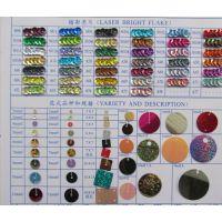 长期供应 高温环保无毒珠片 亮片 连线珠片 玻璃连线珠 颜色齐全