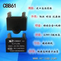 吊扇调速电容器CBB61 2 2 3UF450V