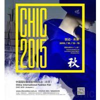 2015上海服装展CHIC服装展中国服装展