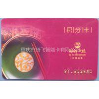 供应重庆感应卡,考勤卡,IC消费卡生产工厂