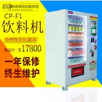 店长推荐热销综合自动售货机,饮料食品自动售货机、组合售货机