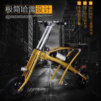 供应亿通轻巧便携式折叠电动车 锂电电动自行车