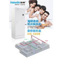 供应海顿品牌HG500B家用新风系统/室内空气净化设备