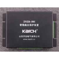 江苏徐州—开创ZNZB-50S智能综合保护装置