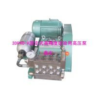 3DP40洗涤剂料浆不锈钢泵厂家直销定做及其配件三柱塞往复泵价优质保