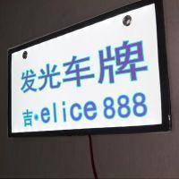 日本新款LED发光车牌 EL夜视车牌冷光片 发光尾牌 外贸出口专用