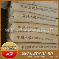 水泥批发价(在线咨询)_水泥_佛山水泥价格