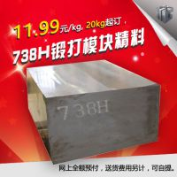 738H模具钢、建龙738H模具钢、738H模具钢价格、738H模具钢批发、738H模具钢批发价格、