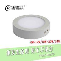 厂家直销 LED明装面板灯 华辉照明12W/18W/24W圆形明装面板灯