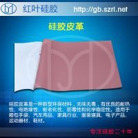 深圳厂家家具硅胶革办公室时尚座椅硅胶皮革