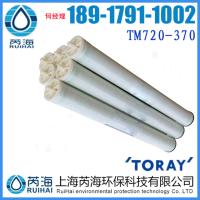 日本东丽膜TM720-370高脱盐型反渗透复合膜元件苦咸水膜