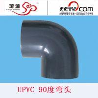 等径90度弯头全塑pvcu90°管道专用接头批发upvc弯头批发定做临沂