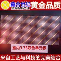 室内F3.75双色单元板LED显示屏点阵模组LED电子屏LED走字滚动屏