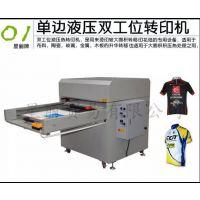 液压烫画机 液压自动升华热转印机 液压双工位单面烫转印机 现货