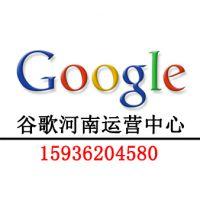 河南谷歌关键词广告|河南Google总代理|谷歌推广怎么做才有效果