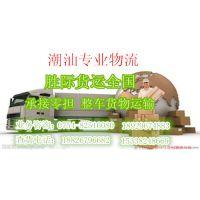 峡山、澄海至沈阳物流 大件运输18929674883汕头货运咨询