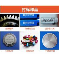 宁波五金工具激光打标机,ABS塑料激光镭雕机